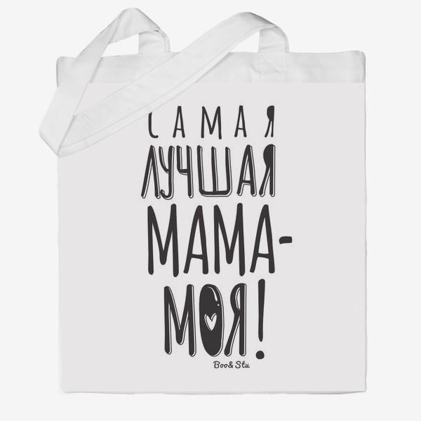 Сумка хб «Подарок на 8е марта. Лучшая мама»