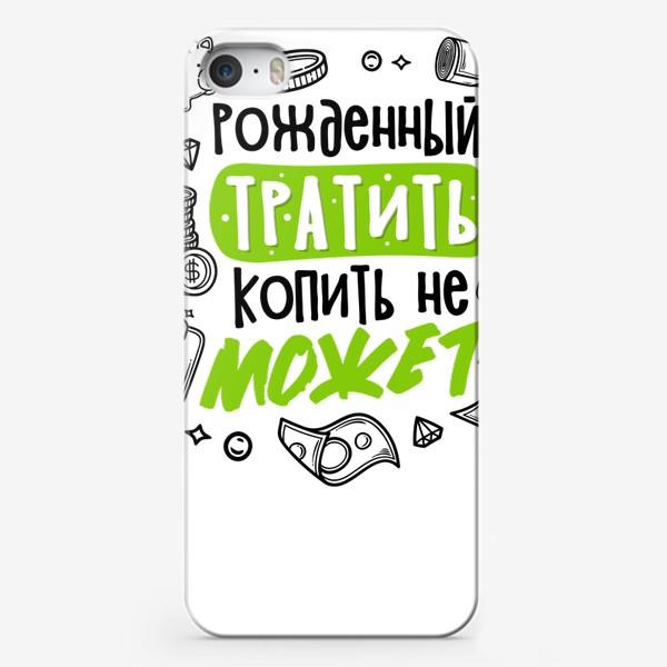 Чехол iPhone «Для Транжиры»