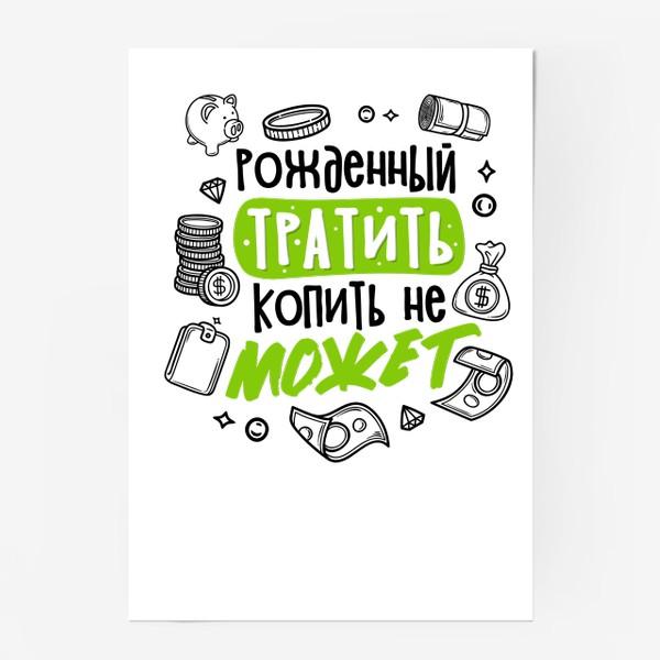Постер «Для Транжиры»