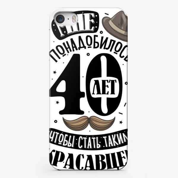 Чехол iPhone «40 лет - Это только Начало»