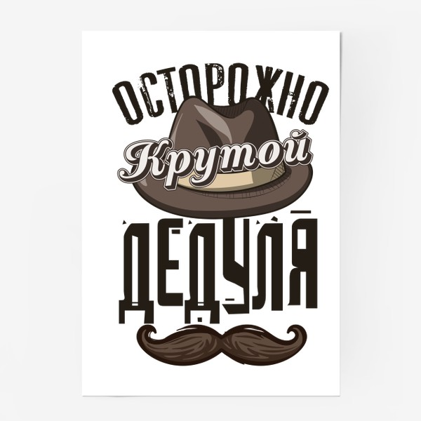 Постер «Самому крутому Деду»