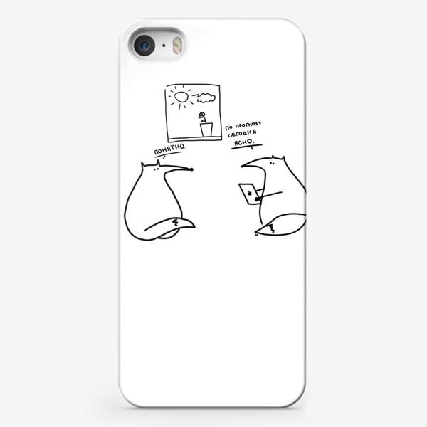 Чехол iPhone «Прогноз погоды. Ясно. Понятно»