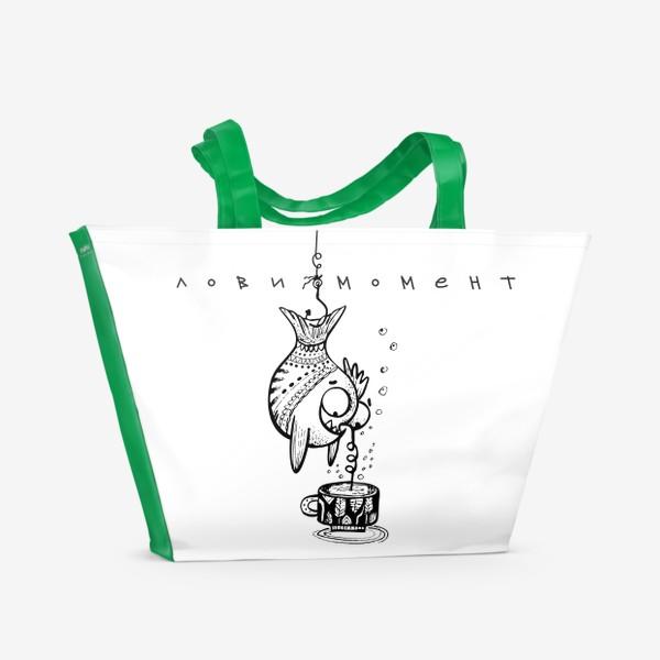 Пляжная сумка «Лови момент»
