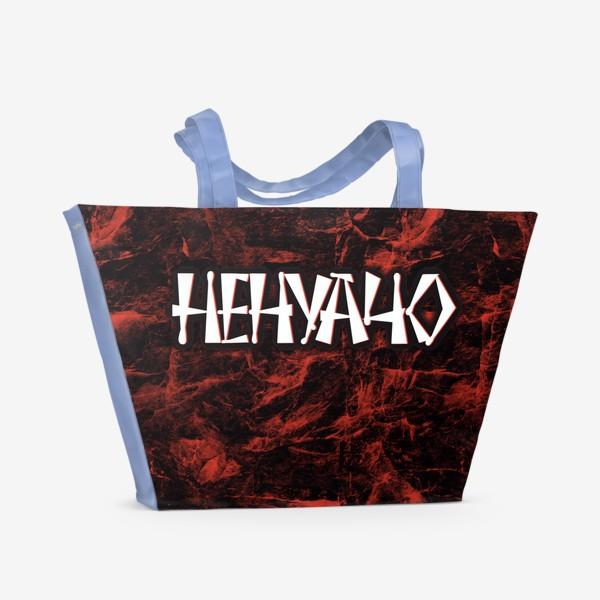 Пляжная сумка «НеНуАЧо. Смешная надпись для позитивных. Не ну а что...»
