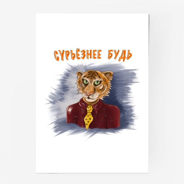 Постер «Серьезный амурский тигр»