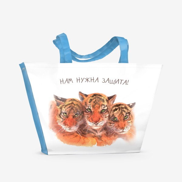 Пляжная сумка «Нам нужна защита!»