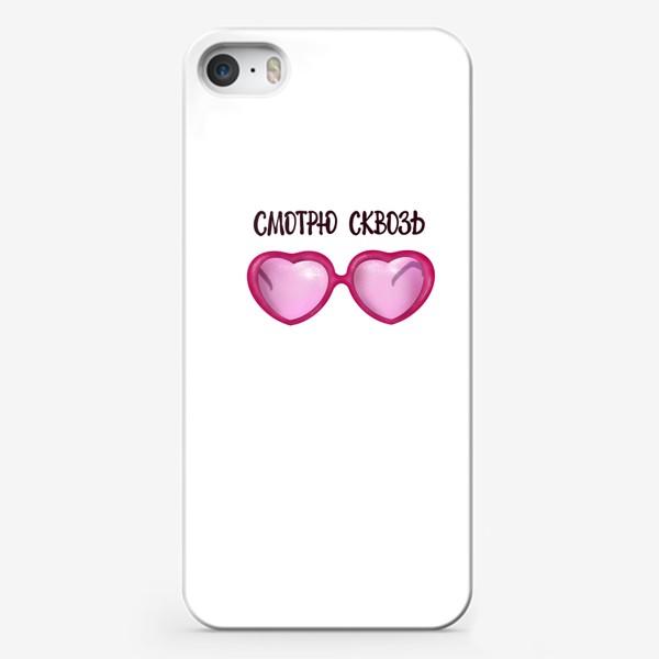 Чехол iPhone «Смотрю сквозь розовые очки. Позитивный взгляд на жизнь. Весна. Скоро лето.»