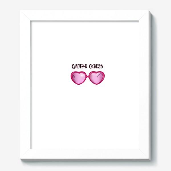 Картина «Смотрю сквозь розовые очки. Позитивный взгляд на жизнь. Весна. Скоро лето.»