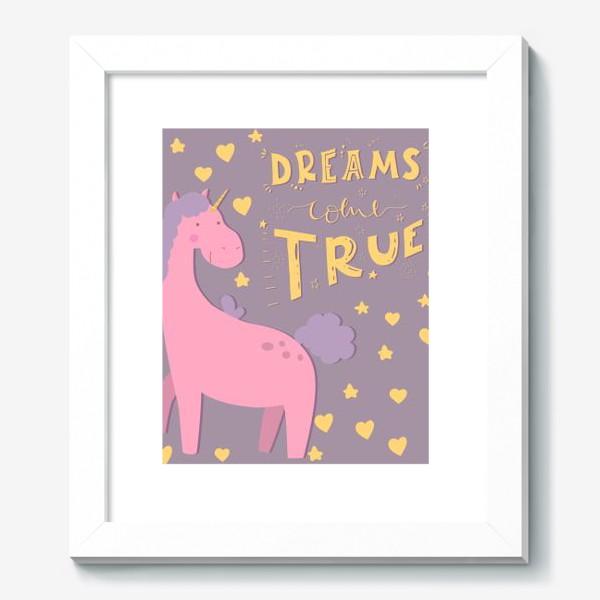 Картина «Мечты сбываются»