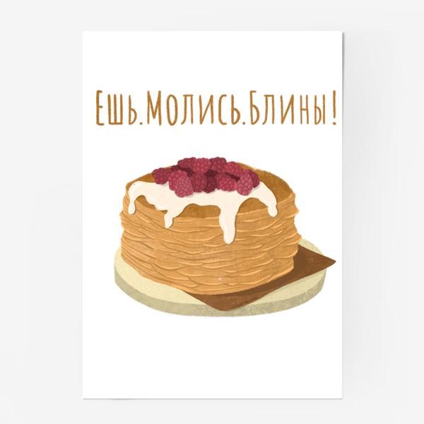 Постер «Рисунок Масленица Ешь.Молись.Блины!»