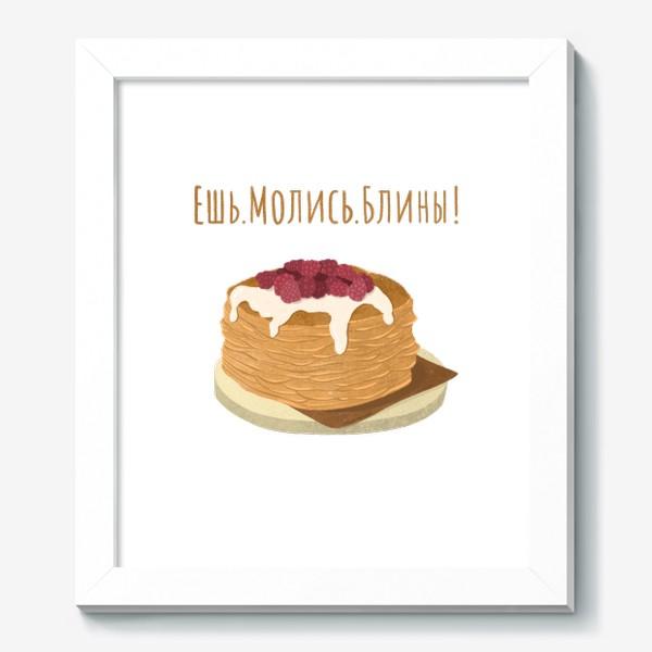 Картина «Рисунок Масленица Ешь.Молись.Блины!»