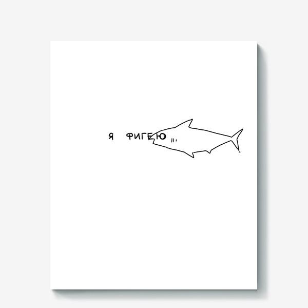 Холст «Рыба фигеет. что происходит »