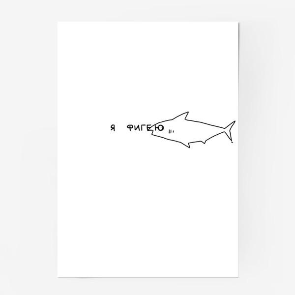 Постер «Рыба фигеет. что происходит »