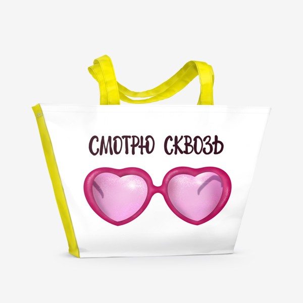 Пляжная сумка «Смотрю сквозь розовые очки. Позитивный взгляд на жизнь. Весна. Скоро лето.»