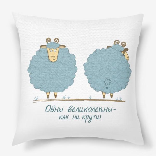 Подушка «Овны великолепны»