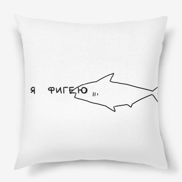 Подушка «Рыба фигеет. что происходит »