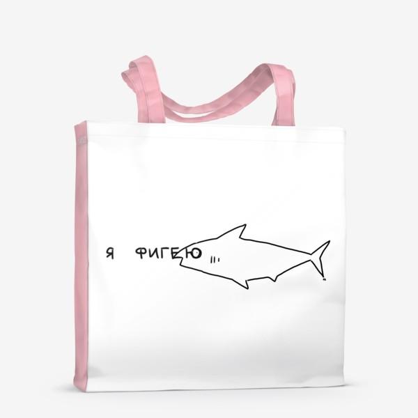 Сумка-шоппер «Рыба фигеет. что происходит »