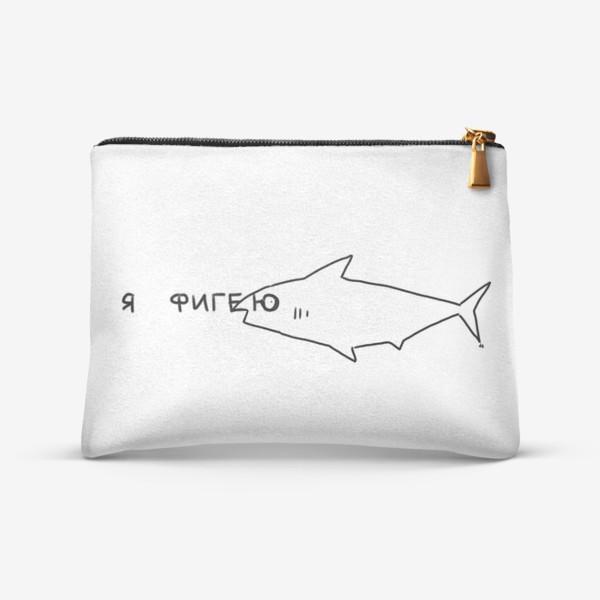 Косметичка «Рыба фигеет. что происходит »