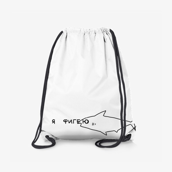 Рюкзак «Рыба фигеет. что происходит »