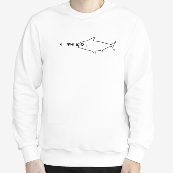 Свитшот «Рыба фигеет. что происходит »