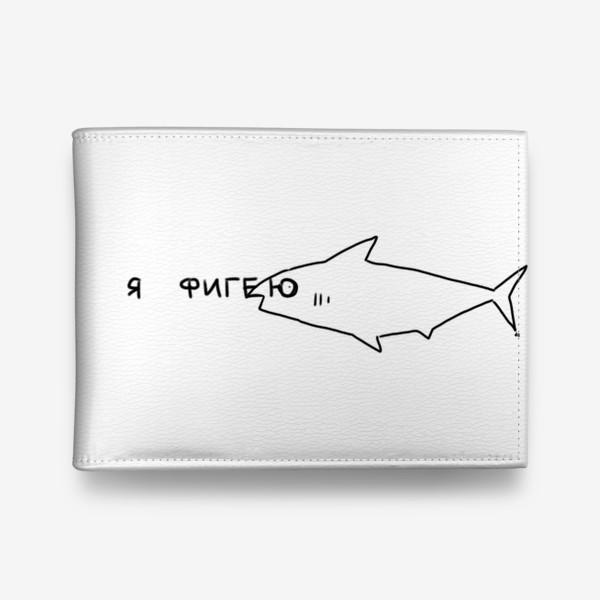 Кошелек «Рыба фигеет. что происходит »