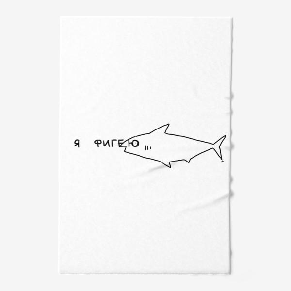 Полотенце «Рыба фигеет. что происходит »