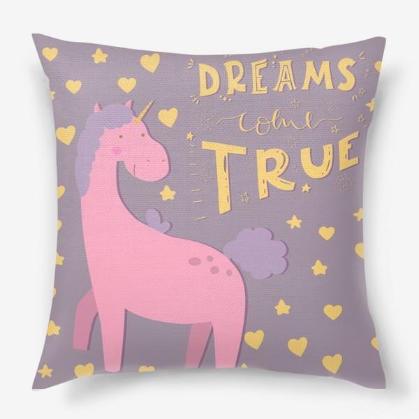 Подушка «Мечты сбываются»