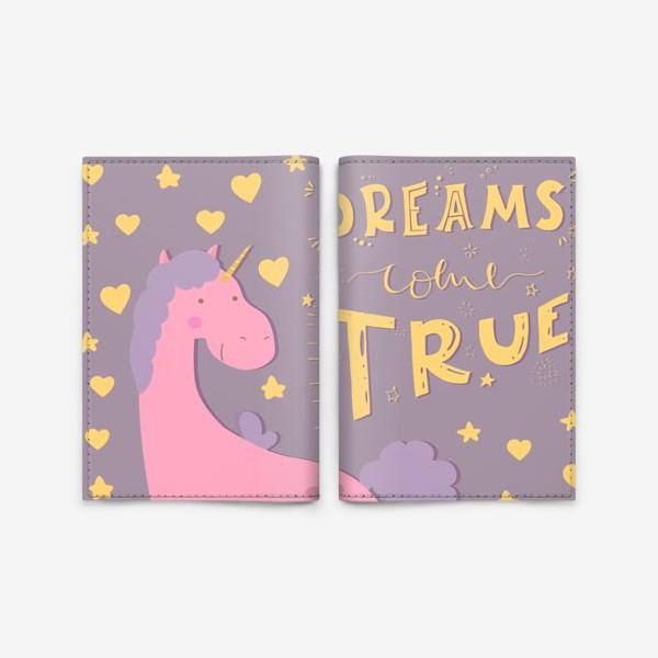 Обложка для паспорта «Мечты сбываются»