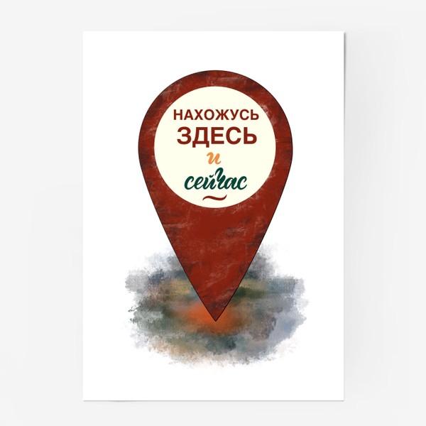 Постер «Нахожусь ЗДЕСЬ и СЕЙЧАС. Актуальное. Позитивная аффирмация. Смысл и предназначение.»