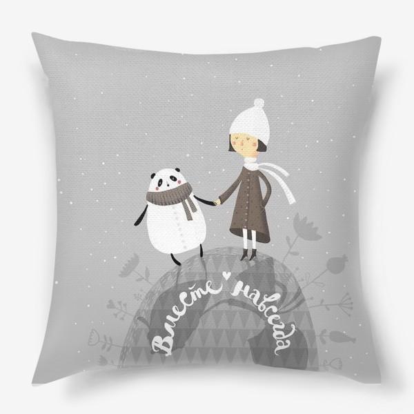 Подушка «Девочка и панда. Вместе навсегда!»