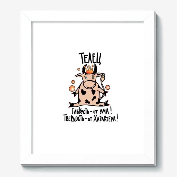 Картина «ТЕЛЕЦ: гибкость - от ума, твердость - от характера!»