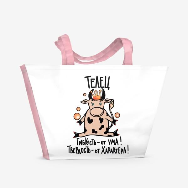 Пляжная сумка «ТЕЛЕЦ: гибкость - от ума, твердость - от характера!»