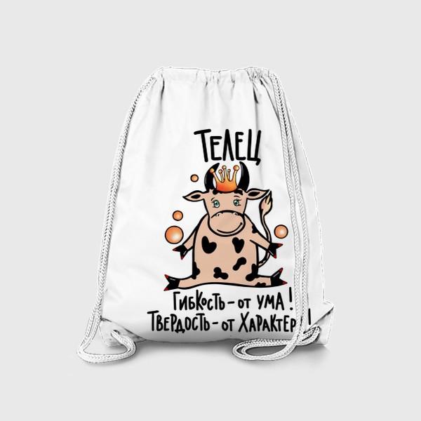 Рюкзак «ТЕЛЕЦ: гибкость - от ума, твердость - от характера!»