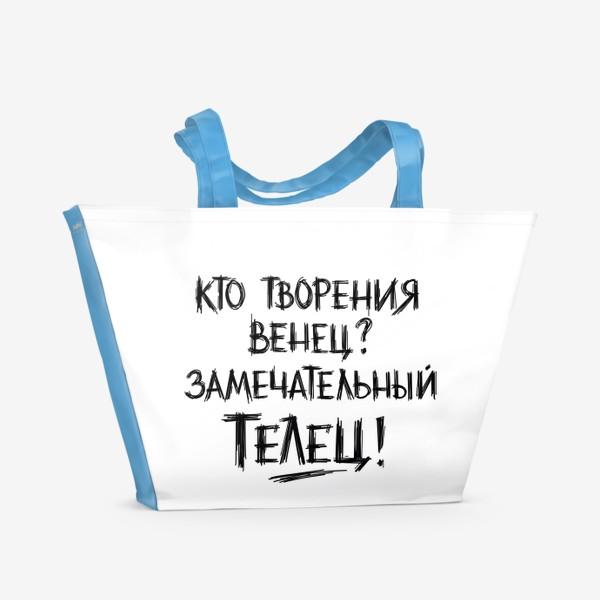 Пляжная сумка «Творения венец - замечательный ТЕЛЕЦ! Шутливая надпись.»