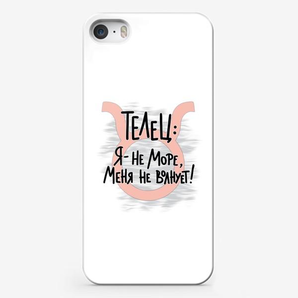 Чехол iPhone «Быть спокойным, как ТЕЛЕЦ: «Я не море, меня не волнует!»»