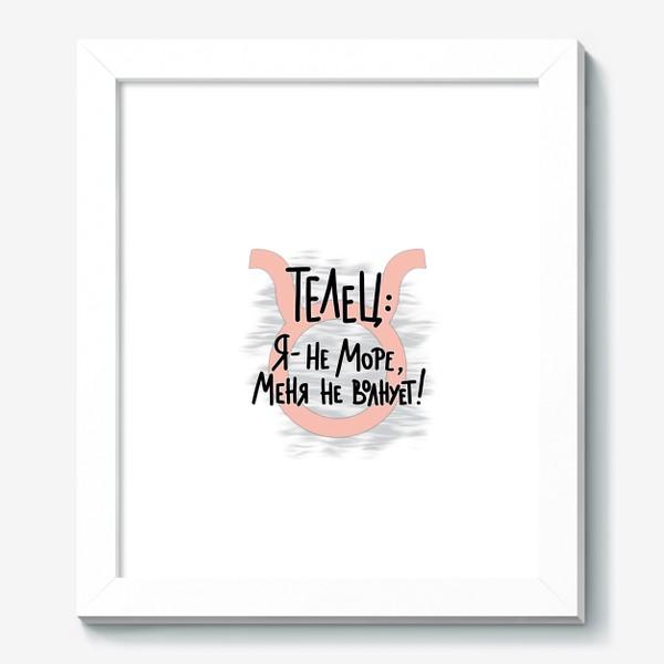 Картина «Быть спокойным, как ТЕЛЕЦ: «Я не море, меня не волнует!»»