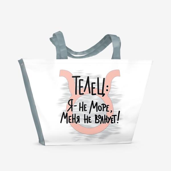 Пляжная сумка «Быть спокойным, как ТЕЛЕЦ: «Я не море, меня не волнует!»»