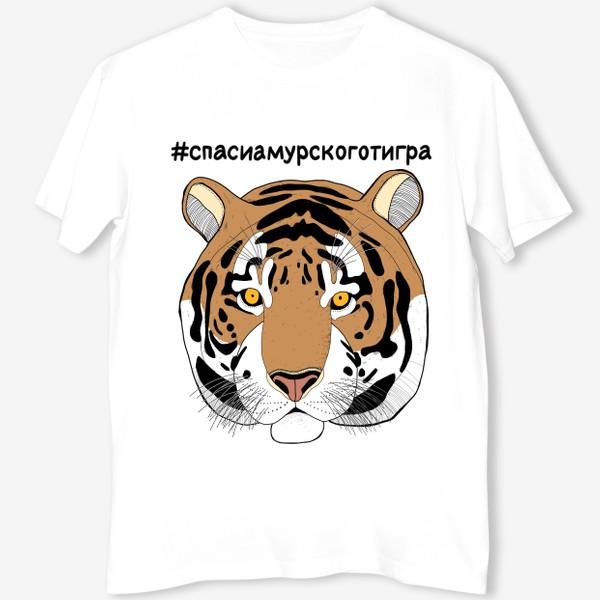 Футболка «Спаси амурского тигра. Тигр. Большая кошка. Дикая кошка»
