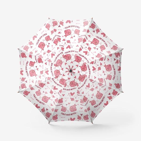 Зонт «Рыба ты моя»