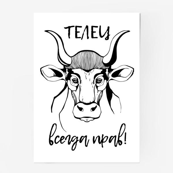Постер «ТЕЛЕЦ всегда прав!»
