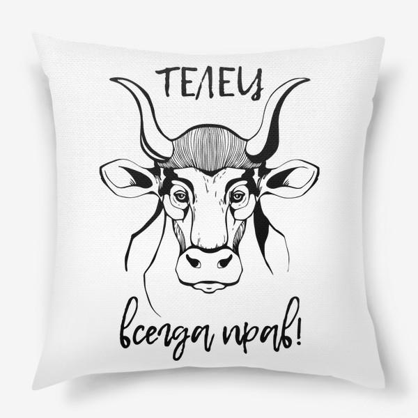 Подушка «ТЕЛЕЦ всегда прав!»