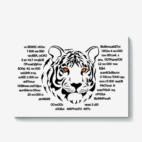 Холст «Тигр. Графика. Текст»