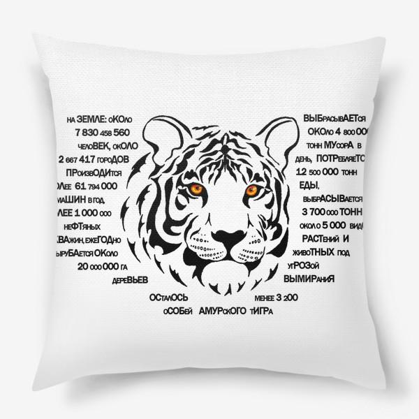 Подушка «Тигр. Графика. Текст»