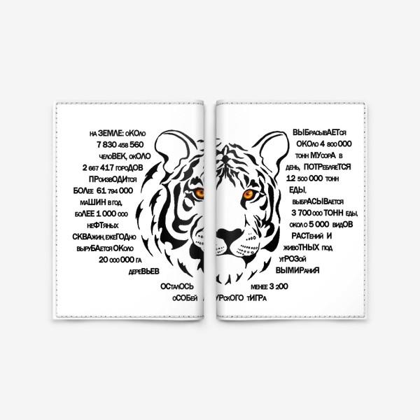 Обложка для паспорта «Тигр. Графика. Текст»