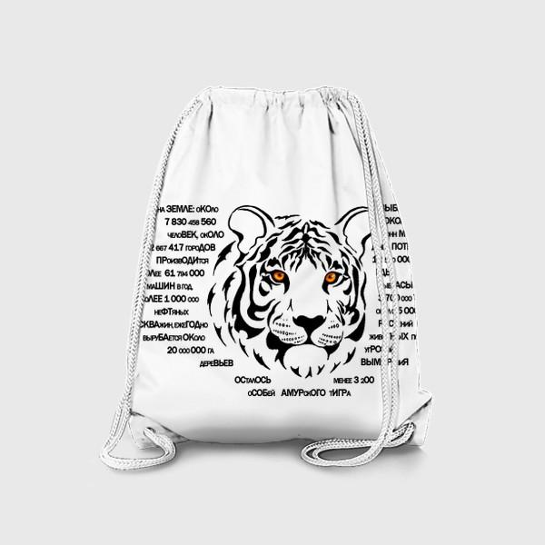 Рюкзак «Тигр. Графика. Текст»