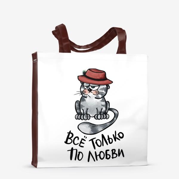 Сумка-шоппер «Все только по любви. Кот в шляпе. Мартовский вислоухий. Мем. Юмор. Позитив »