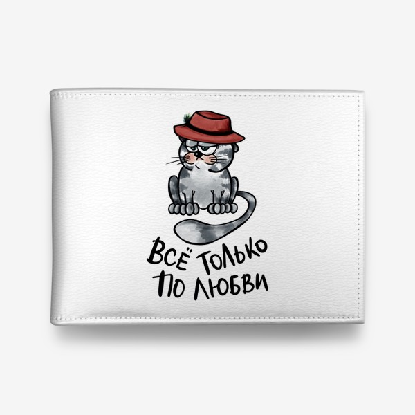 Кошелек «Все только по любви. Кот в шляпе. Мартовский вислоухий. Мем. Юмор. Позитив »