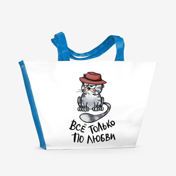 Пляжная сумка «Все только по любви. Кот в шляпе. Мартовский вислоухий. Мем. Юмор. Позитив »