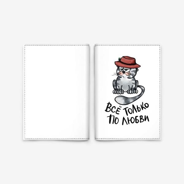 Обложка для паспорта «Все только по любви. Кот в шляпе. Мартовский вислоухий. Мем. Юмор. Позитив »