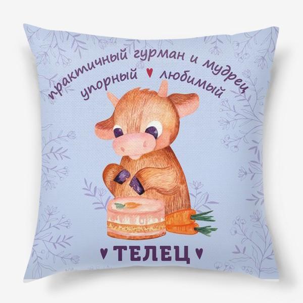 Подушка «Любимый телец на сиреневом»